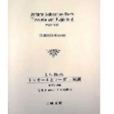 バッハ「トッカータ&フーガ」月岡編