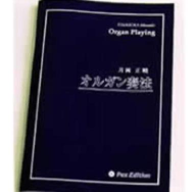 オルガン奏法