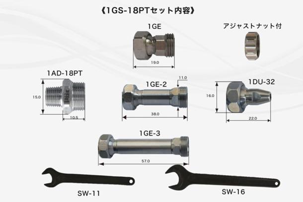 """1/4""""ホースシステムキット コネクターPT1/8 《No.1GS-18PT》2"""