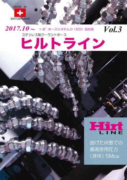 【HIRTLINE】ステンレス製クーラントホース(カタログ・動画)1