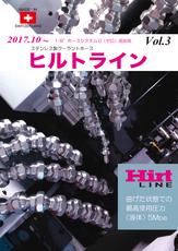 【HIRTLINE】ステンレス製クーラントホース(カタログ・動画)