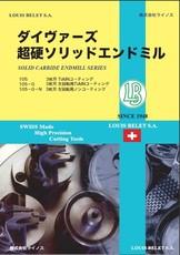 【DIVERSE】超硬ソリッドエンドミル(カタログ)