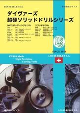【DIVERSE】超硬ソリッドドリル(カタログ)