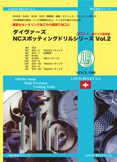 【DIVERSE】NCスポッティングドリル(カタログ)
