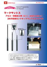 【PXTOOLS】超硬ロングネックラジアスエンドミル(カタログ)