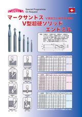 【PXTOOLS】V型エンドミル(カタログ)