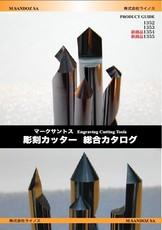 【PXTOOLS】超硬彫刻カッター(カタログ)