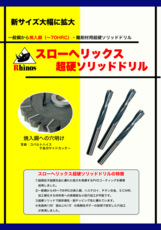 【RHINOS】スローヘリックスドリル(カタログ)