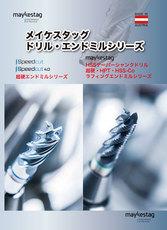 【MAYKESTAG】ドリル・エンドミルシリーズ(カタログ)