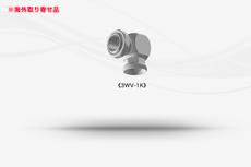 """【3/4""""ホースシステム 】ジョイント《No.3WV-1K、3WV-2K》"""
