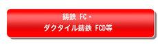 鋳鉄 FC・ダクタイル鋳鉄 FCD等