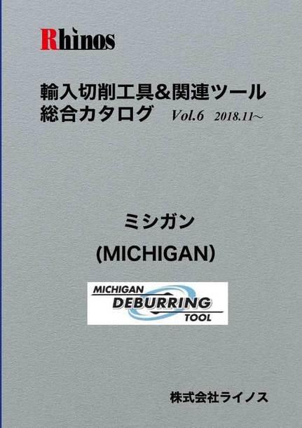 ミシガンデバリングツール(MICHIGAN)1