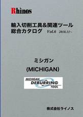 ミシガンデバリングツール(MICHIGAN)