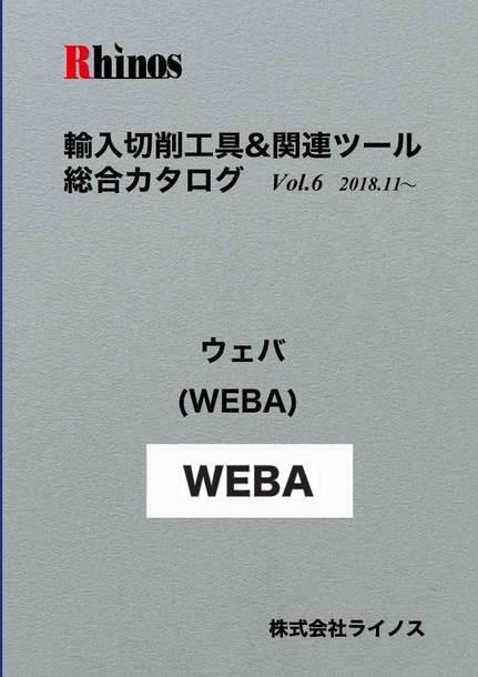 ウェバ(WEBA)1
