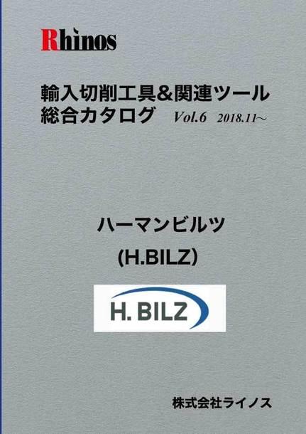 ハーマンビルツ(H.BILZ)1