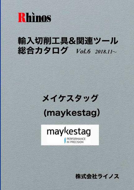 メイケスタッグ(maykestag)1