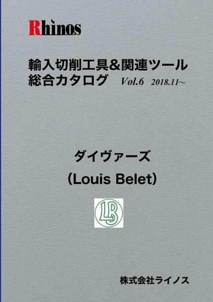 ダイヴァーズ(Louis Belet)1