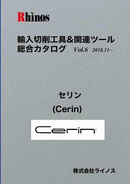 セリン(Cerin)1