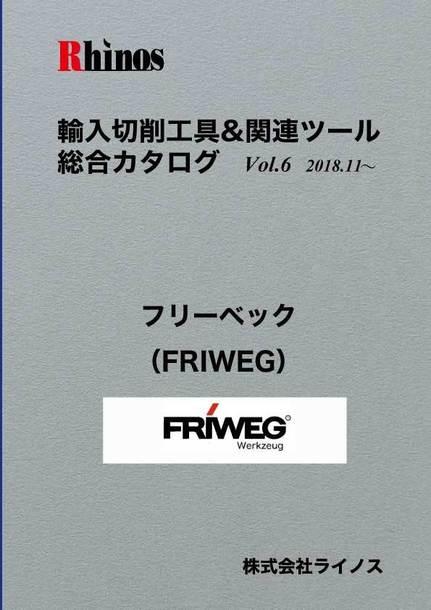 フリーベック(FRIWEG)1