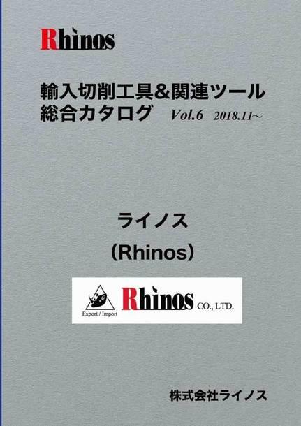ライノス(Rhinos)1