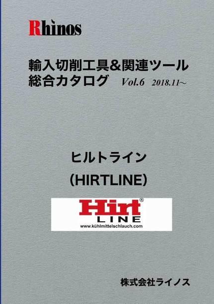 ヒルトライン(HIRTLINE)1