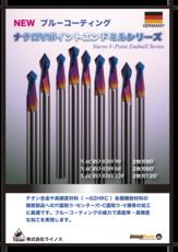 【INOVATOOL】ナクロVポイントエンドミルシリーズ(カタログ)