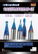【INOVATOOL】ナクロエンドミル(カタログ)