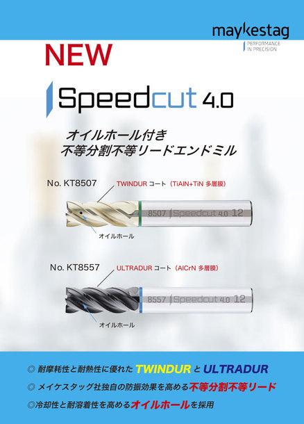 【MAYKESTAG】SPEEDCUT 4.0 リーフレット(カタログ)1