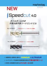 【MAYKESTAG】SPEEDCUT 4.0 リーフレット(カタログ)