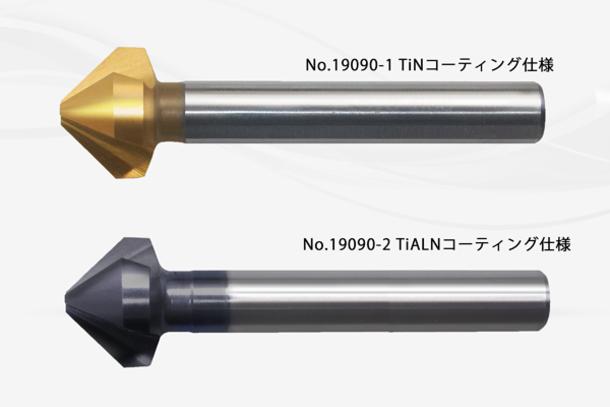 【HSSカウンターシンク】3枚刃 90°(No.19090)2