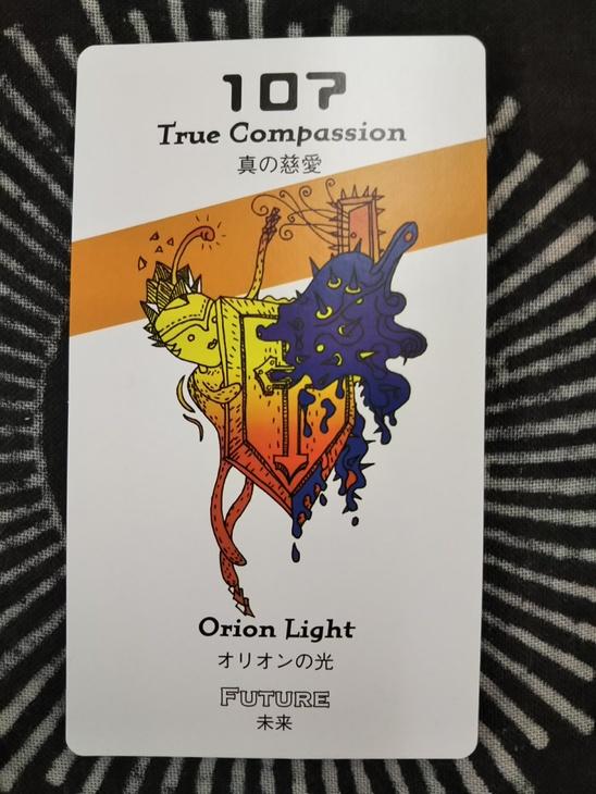 オリオンの光 真の慈愛