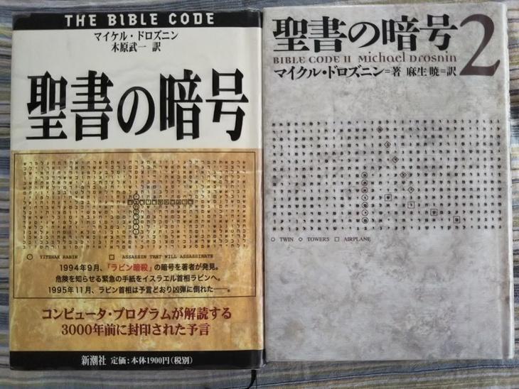 聖書の暗号