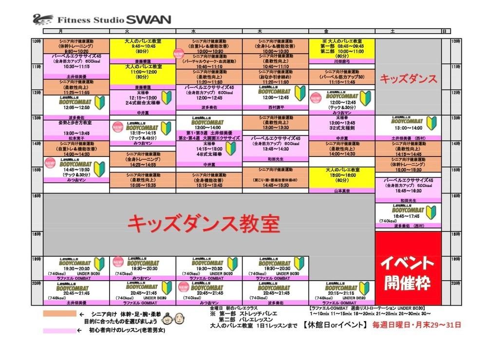 タイムスケジュール ← クリック