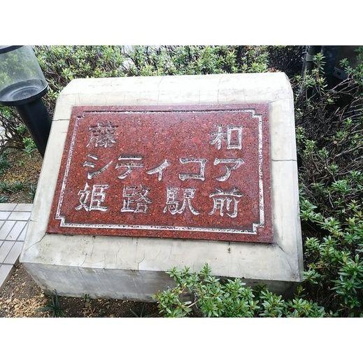 賃貸 姫路 藤和シティコア姫路駅前 分譲貸2