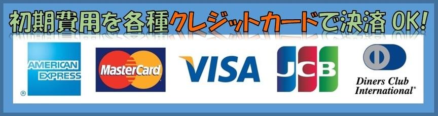 クレジットカードで入居時費用をお支払い1