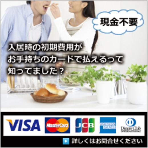 クレジットカードで入居時費用をお支払い3