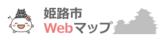 姫路市Webマップ