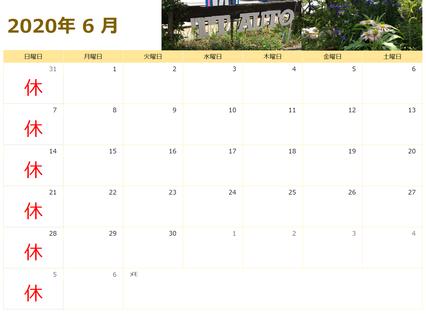 6月 定休日のお知らせ1