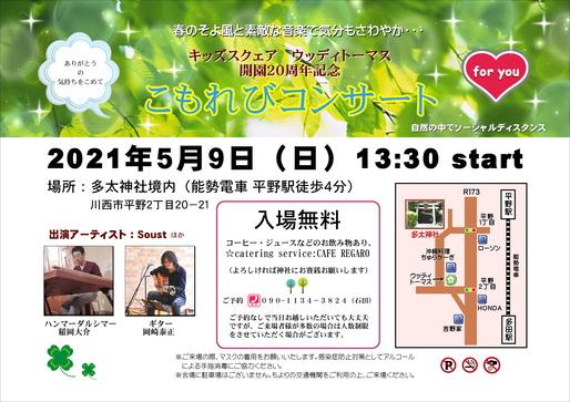 『こもれびコンサート』延期のお知らせ(4月15日)