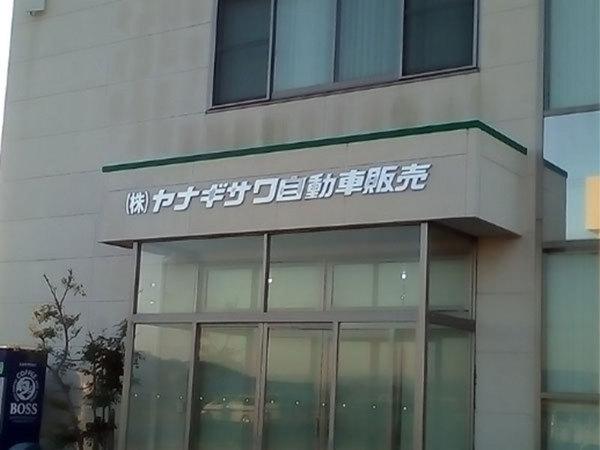 株式会社ヤナギサワ自動車販売  - トラック市 愛知豊田店-