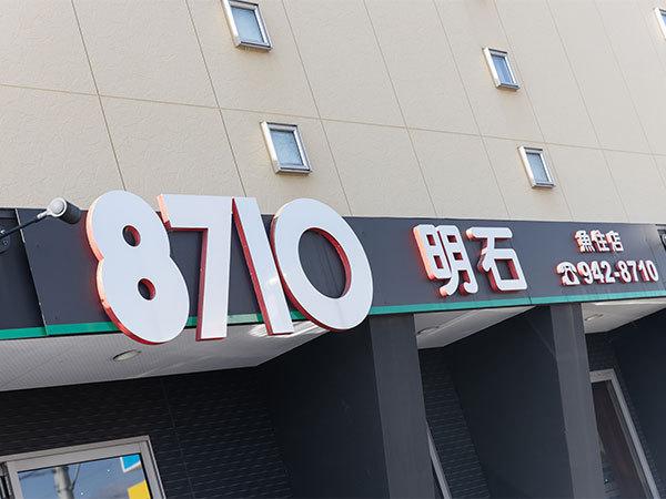 ハナテン買取センター -明石魚住店-