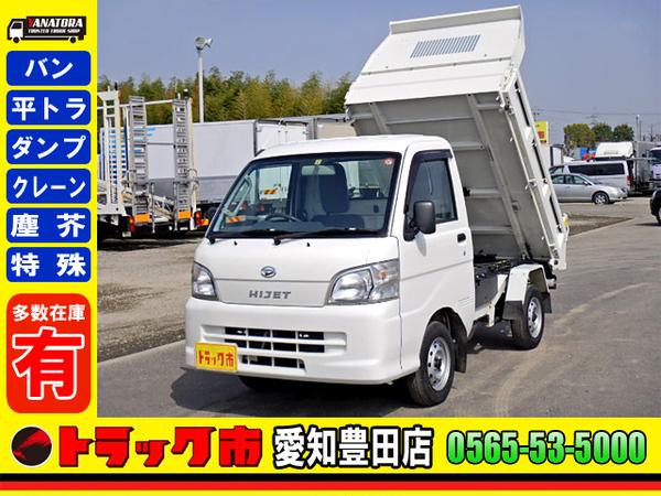 ハイゼットトラック ダンプ PTO式 4WD 保証書 取説 5MT!!