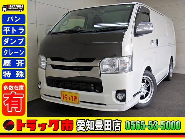 トヨタ ハイエースバン 冷蔵冷凍車 -22℃ ナビ バックモニター 1.25t 2人乗 AT!