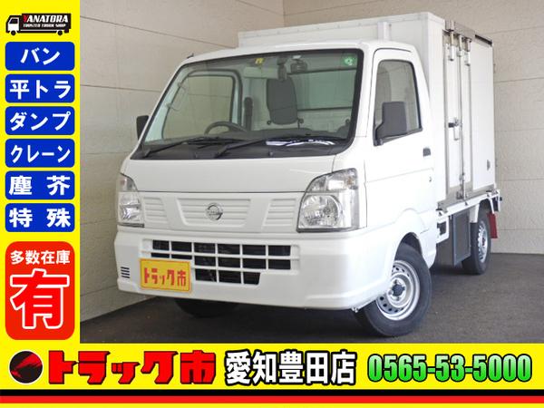 日産 NT100クリッパー 冷蔵冷凍車 -25℃設定 片側サイドドア 保証書 350kg AT!