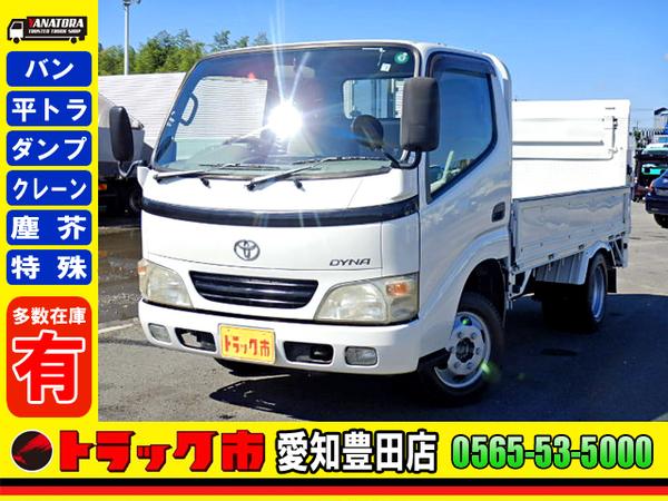 トヨタ ダイナトラック 平 パワーゲート 全低床 保証書 ガソリン 1.5t 3人乗 5MT