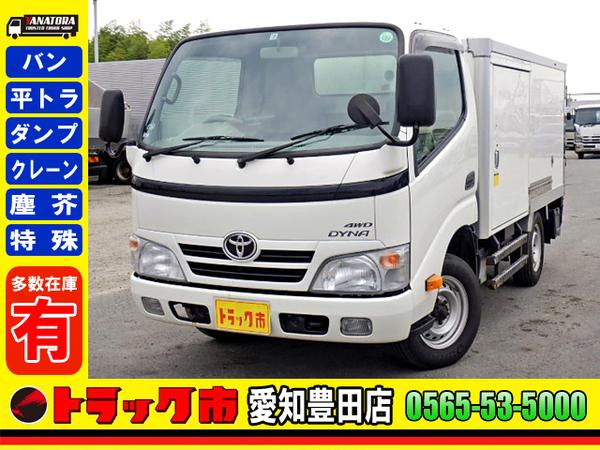 トヨタ ダイナ 冷蔵冷凍 -7℃ 4WD サイドドア 記録簿 3人乗 1.35t 5MT