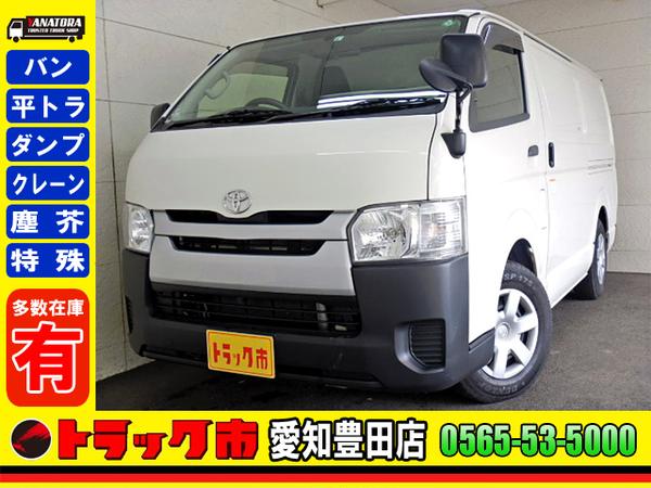 トヨタ ハイエースバン 冷蔵冷凍車 -7℃ サイドドア ETC 保証書 1.25t 3人乗 AT