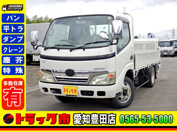 トヨタ ダイナトラック 平ボディー パワーゲート 標準 セミロング 全低床 2t 5MT