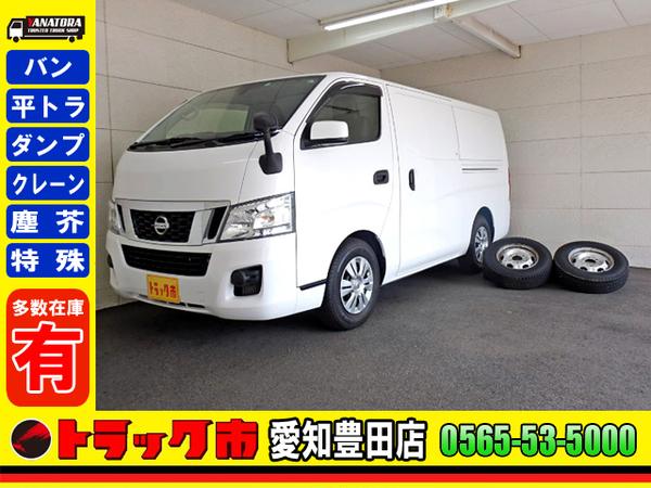 日産 NV350キャラバン 冷蔵冷凍車 -5℃ 中温 キーレス 保証書 1.25t 軽油 AT