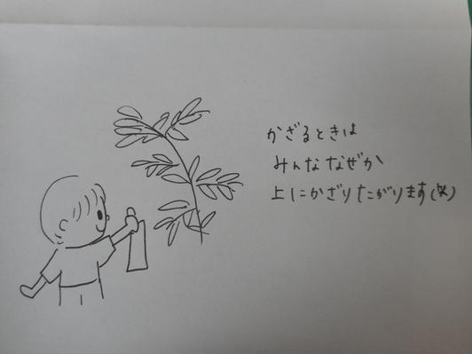 七夕飾り2